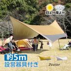 ヘキサタープ テント 5m 日よけ サンシェード UVカット 雨よけ オックスフォード キャンプ アウトドア イベント 夏 フェス レジャー用品 ad200