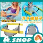 浮き輪 椅子 ビーチ 海 プール イス  子ども  空気入れ不要 大人 チェア 水上 いす 夏 ad271