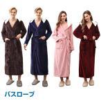 バスローブ フード付きルームウェア パジャマ あったか 秋冬用 ナイトガウン 男女兼用 レディース メンズ b993