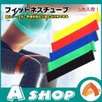 フィットネスチューブ 5本セット 種類 負荷  筋トレ トレーニング ヨガ 準備 体操 肩こり 腰痛 リハビリ コンパクト 体幹 エクササイズ de041
