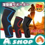 ショッピングサポーター 膝サポーター 2枚セット 薄型 スポーツ ひざサポーター メッシュ 左右 ジョギング ランニング de061