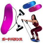 ボード バランス ツイスト 体幹 トレーニング ダイエ