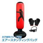エアー スタンディングバッグ パンチバッグ 空気入れ付き サンドバッグ ボクシング ストレス発散 エクササイズ de085