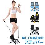 ステッパー ステップ運動 ミニ 筋トレ 屋内 健康 有酸素運動 ダイエット 昇降 コンパクト  敬老の日 de113