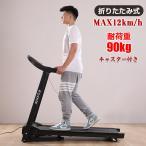ルームランナー 家庭用 高齢者 電動 MAX14km/h 折りたたみ ランニングマシン ジョギング ウォーキング エクササイズ 自宅トレーニング 筋トレ de115 特得