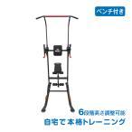 筋トレ ぶら下がり 健康器 ベンチ付き トレーニング クッション付き マルチジム 懸垂 マシン 腹筋 腕立て 背筋 フィットネス 自宅 超大型 de120 特得