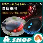 ショッピング自転車 自転車 LEDライト テールライト リアライト 夜間走行 レーザー光線 汎用 防犯グッズ サイクリング e025