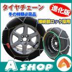 Yahoo!Akane Shopタイヤチェーン 安全ロック 亀甲タイプ 金属 r14 r15 r16 ジャッキアップ不要 亀甲型 車 ジャッキ不要 簡単装着 雪道 凍結 スリップ e108