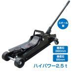 Yahoo!Akane Shopガレージジャッキ 低床 フロアジャッキ 2.5t ジャッキ 油圧ジャッキ 低床ジャッキ ポンプ式 最低位85mm スチール 携帯 e122