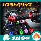 Yahoo!Akane Shopメール便 カスタムグリップ バーエンド付 左右セット バイク 二輪 グリップ交換 二輪車 スクーター スタイル バイク用品 原付バイク ee138