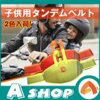 Yahoo!Akane Shop子供 二人乗り バイク ベルト タンデム 補助ベルト ツーリング チャイルド フィット 安全 走行 親子 家族 ジェットスキー 海 車用品 ee139