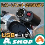 シガーソケット USB充電 バイク 増設 充電 14V 24V 汎用 オートバイ バッテリー ライター 外付け 後付け 防水カバー防滴 車 音楽 GPSナビ ee152