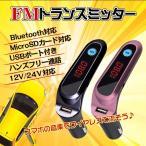 FMトランスミッター MicroSDカード対応 Bluetooth USBポート オーディオコード付き 12V 24V ハンズフリー ee153