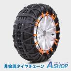 ショッピングタイヤ タイヤチェーン 非金属 サイズ R14 R15 R16 R17 R18 R19 車 ee164