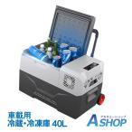 冷蔵庫 冷凍庫 クーラーボックス 車載 40L タイヤ 大容量 12V 24V シガーソケット 家庭用電源 キャンプ アウトドア  ee178