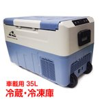 車載用冷蔵庫 12V 24V 冷凍庫 クーラーボックス 20L 大容量 シガーソケット 家庭用電源 ee181