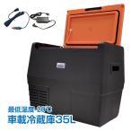 冷蔵庫冷凍庫20L 車載 クーラーボックス バッテリー内蔵 大容量 大型 12V 24V シガーソケット 家庭用電源 ee182