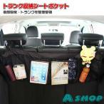 車用収納バッグ 車トランク 収納 シートバックポケット 大容量 後部座席用 バッグ 省スペース設計 取付簡単 工具入れ 小物入れ ee186