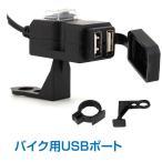 usb バイク 電源 2ポート 増設 スマホ スマートフォン 充電 ツーリング ミラー ハンドル ee204