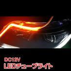 LEDデイライト 車 流れるウインカー シリコン 2個セット 切替 12V車専用 テープ ドレスアップ カスタム ee208