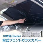 傘式 カバー コンパクト 収納 日除け 遮光 UVカット 簡単設置 フロンドガラス 折り畳み傘 傘型 車用 猛暑 カー用品 ee272