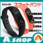 ショッピング万歩計 スマートバンド スマートウォッチ ブレスレット 日本語説明書付き 腕時計 歩数計 心拍数 万歩計 iPhone Android対応 Bluetooth4.0 日本語対応 mi mb070