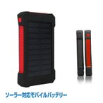 モバイルバッテリー 大容量 ソーラー 20000mAh ポータブル LEDライト mb082