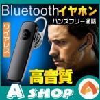 ショッピングbluetooth イヤフォン イヤホン ヘッドフォン Bluetooth4.1 ブルートゥース ワイヤレス ハンズフリー通話 音楽 高音質 軽量  mb088