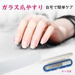 ガラス 爪やすり 爪磨き ケース付き ネイル ファイル つるつる 滑らか 指先美人 ny018
