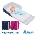 ベビーバッグ 赤ちゃん  ベッド 折りたたみ 育児 お出かけ コンパクト 収納 撥水 ny058