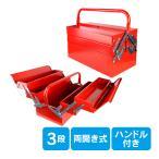 ツールボックス 工具箱 収納BOX 3段 両開き 大型 工具 ケース  道具箱 ny119