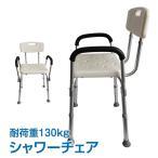シャワーチェア 肘掛 肘置き 介護 バスチェア イス 椅子 背もたれ 風呂いす 高さ調整 伸縮式 軽量 浴用 介護用品 入浴補助  敬老の日 新生活 ny127