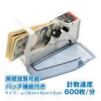 紙幣計数機 紙幣カウンター お札 ハンディーカウンター 自動 計数機 デジタル表示 ポータブル マネー  ny134