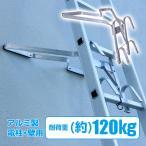 はしご 梯子 オプション 固定具 ブラケット 安全 電工 電柱 壁 スタビライザー ラダー 高所作業 安定 補助 滑落対策 ny284