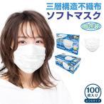 マスク 100枚入り 使い捨て 不織布 個包装 99%カット 大人用 普通サイズ 男女兼用 ウイルス対策 防塵 花粉 風邪 乾燥対策 持ち運び便利 ny341-100