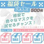 訳あり マスク 100枚入り 使い捨て 不織布 カラー 99%カット 大人用 普通サイズ 男女兼用 ウイルス対策 防塵 花粉 風邪 ny344