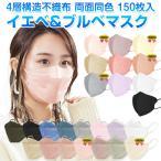 マスク 150枚 使い捨て 不織布 4層 カラーマスク 韓国 KF94 個包装 99%カット 大人用 子ども用 男女兼用 ウイルス対策 防塵 花粉 風邪 o-1 ny373-150