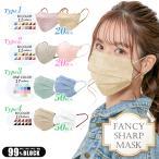 マスク 50枚入り 使い捨て 不織布 カラー 99%カット 両面同色 大人用 普通サイズ 男女兼用 ウイルス対策 花粉 風邪 防災 イエベ ブルベ ny393-50