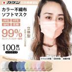 マスク 不織布 100枚入り カラー 血色 フィット感 つけ心地 柔らかい 新感覚 大人 女性 負担減軽 口元に当たらない 4層構造 飛沫感染 対策 クーポン ny405-100
