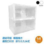 シューズボックス 6点セット 収納BOX 靴箱 整理整頓 靴 くつ 連結可能 横開き 積み重ね 折り畳み式 扉つき ny406