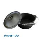 ダッチオーブン 10インチ 鉄鍋 フライパン 鋳鉄製 五徳 リッドリフター 収納ケース付き アウトドア 燻製 od277