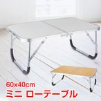 ローテーブル 折りたたみ式 ミニ 軽量 コンパクト シルバー 木目調 2つ折り キャンプ お花見 od323