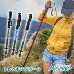 トレッキングポール 2本セット 折りたたみ ラバーキャップ付き I型 ステッキ ストック 軽量 アルミ 登山用杖 アンチショック機能 od376