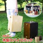 スパイスラック キャンプ 調味料 持ち運び アウトドア 木製 スパイスボックス クッキング 収納 キッチン od459