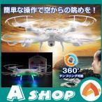 ショッピングラジコン ドローン カメラ付 小型 360℃飛行 200万画素 ラジコンヘリコプター ギフト pa013-10