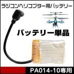 ラジコンヘリ用バッテリー pa014-10用 pa048