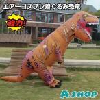 エアコス 恐竜 ハロウィン コスプレ 衣装 おもしろコスプレ おもしろコスチューム 空気 膨らむ 着ぐるみ 仮装 パーティ pa089