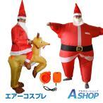 サンタコスプレ トナカイ エアー クリスマス 大人 サンタ服 空気 膨らむ 着ぐるみ 衣装 パーティー pa099 在庫処分