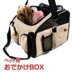 ペット キャリーバッグ ドライブボックス 犬 ドライブシート 車内 ペットカバー 防水 カー用品 愛犬 愛猫 ペット用品 おでかけ ドライブポケット pt006 特得