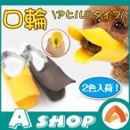 口輪 あひる口輪 かわいい あひる口 しつけ用 小中型犬用 ペット用品 無駄吠え 拾い食い防止 pt014